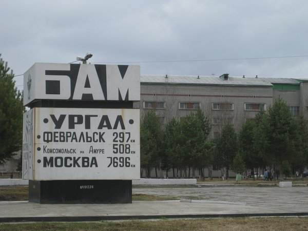 "A sign  in Novy Urgal saying ""Moscow - 7696km"", Russian Far East"